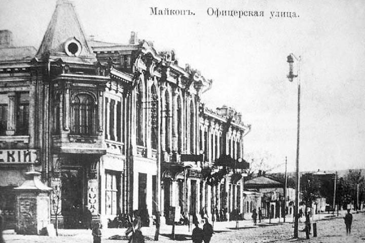 Картинки по запросу дом офицеров майкоп история
